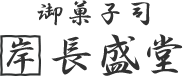 京都府木津川市の和菓子屋「長盛堂」